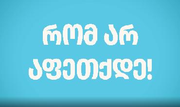 rom-ar-afeTqde---meti-usafrTxoebisTvis-uyure-video